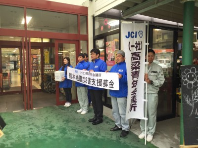 16 地震支援募金④
