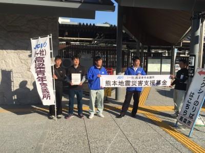 16 地震支援募金②
